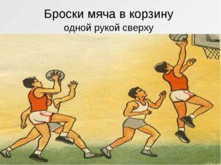Броски мяча в корзину одной рукой сверху