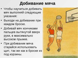 Добивание мяча Чтобы научиться добивать мяч выполняй следующие указания: Выхо