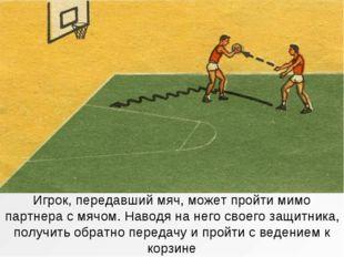Игрок, передавший мяч, может пройти мимо партнера с мячом. Наводя на него сво