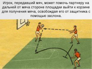 Игрок, передавший мяч, может помочь партнеру на дальней от мяча стороне площа