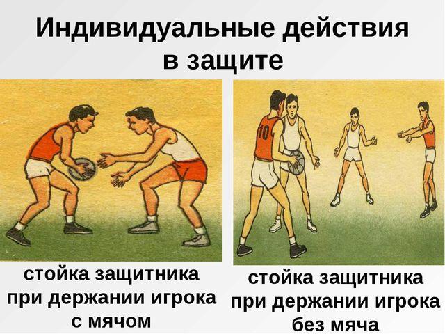 Индивидуальные действия в защите стойка защитника при держании игрока без мяч...