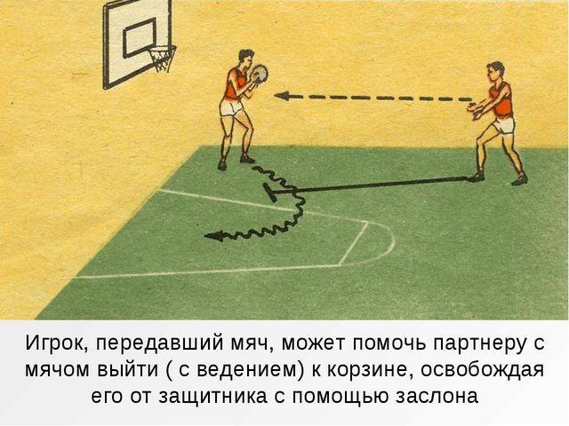 Игрок, передавший мяч, может помочь партнеру с мячом выйти ( с ведением) к ко...
