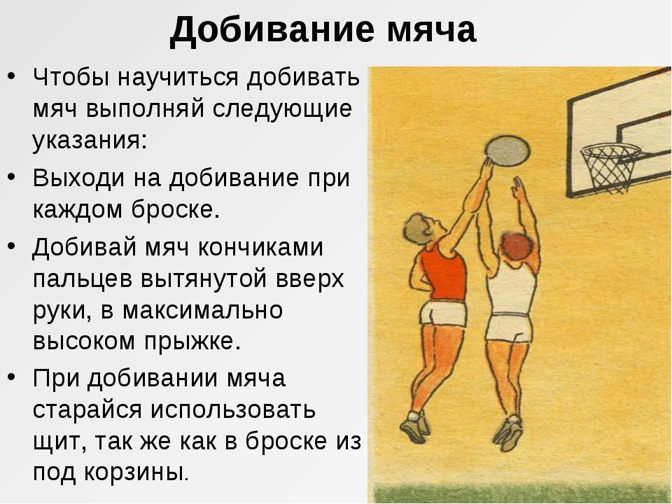 Добивание мяча Чтобы научиться добивать мяч выполняй следующие указания: Выхо...