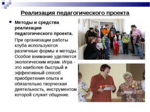 Реализация педагогического проекта Методы и средства реализации педагогическо