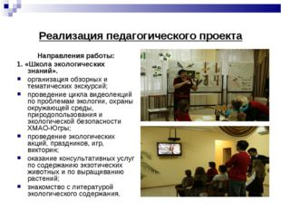 Реализация педагогического проекта Направления работы: 1. «Школа экологически