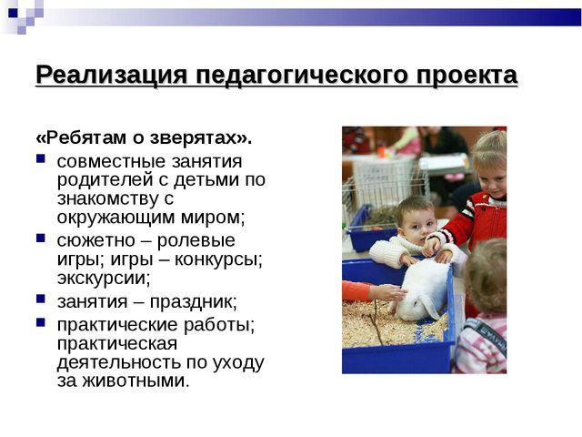 Реализация педагогического проекта «Ребятам о зверятах». совместные занятия р...