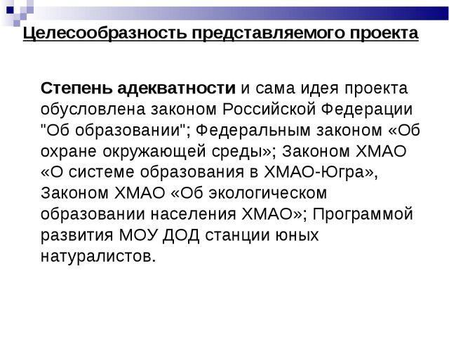 Степень адекватности и сама идея проекта обусловлена законом Российской Фе...
