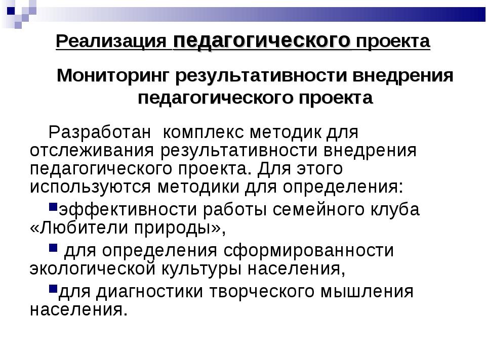 Мониторинг результативности внедрения педагогического проекта Разработан комп...