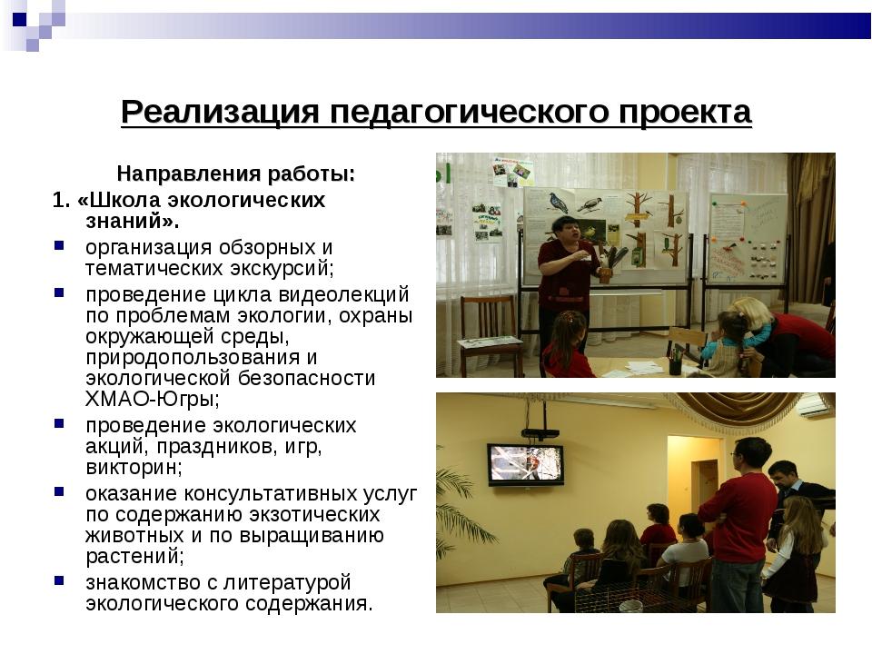 Реализация педагогического проекта Направления работы: 1. «Школа экологически...