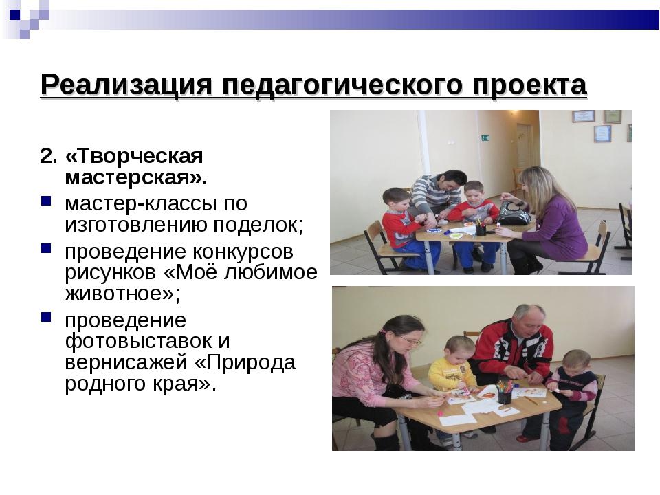 Реализация педагогического проекта 2. «Творческая мастерская». мастер-классы...
