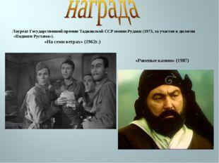 Лауреат Государственной премии Таджикской ССР имени Рудаки (1973, за участие