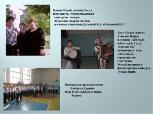 Казиев Юрий (ученик 9 кл.) Победитель Республиканских конкурсов чтецов «Ирон