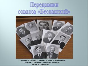 Харченко В., Дзуцева Е., Бедоева З., Туаев Д., Щикинев М., Кудухов Г., Бзыков