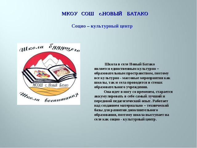 Школа в селе Новый Батако является единственным культурно – образовательным...
