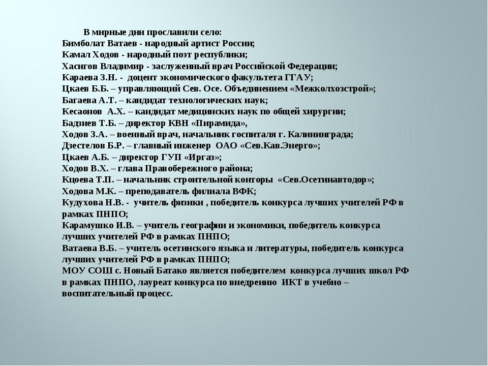 В мирные дни прославили село: Бимболат Ватаев - народный артист России; Кама...