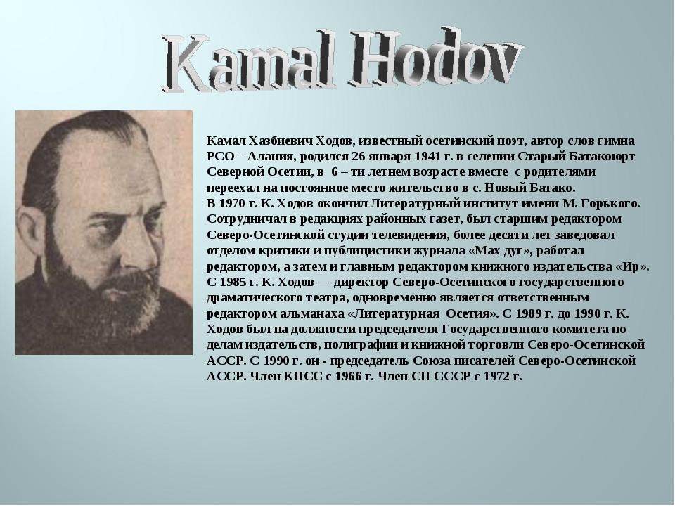 Камал Хазбиевич Ходов, известный осетинский поэт, автор слов гимна РСО – Алан...