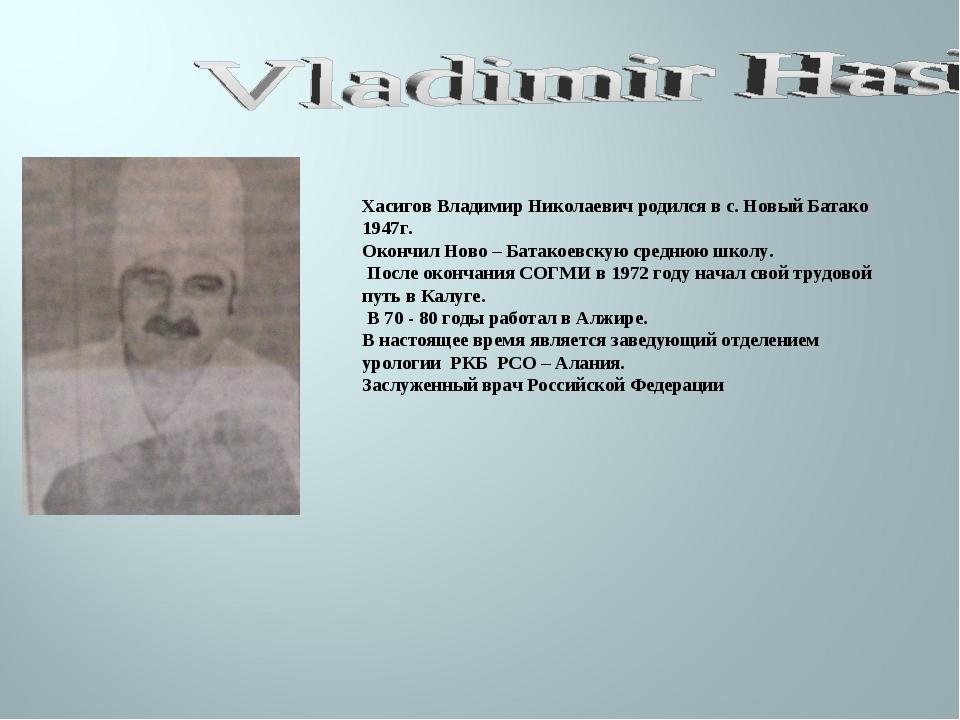 Хасигов Владимир Николаевич родился в с. Новый Батако 1947г. Окончил Ново – Б...