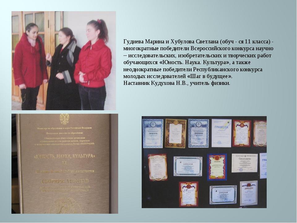 Гудиева Марина и Хубулова Светлана (обуч - ся 11 класса) - многократные побед...