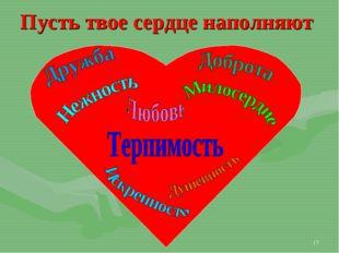 * Пусть твое сердце наполняют