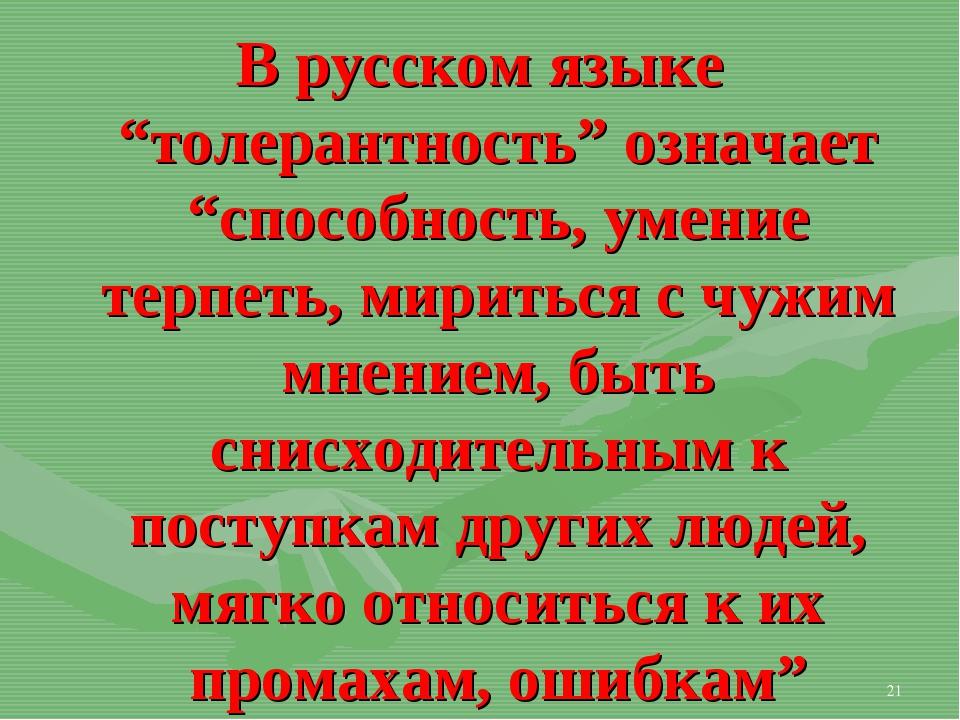 """* В русском языке """"толерантность"""" означает """"способность, умение терпеть, мири..."""