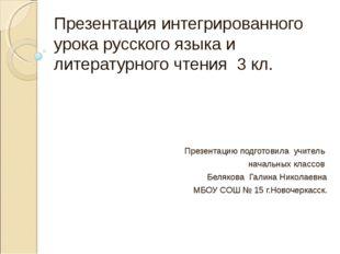 Презентация интегрированного урока русского языка и литературного чтения 3 кл