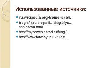 Использованные источники: ru.wikipedia.org›Вёшенская. biografix.ru›biografii…