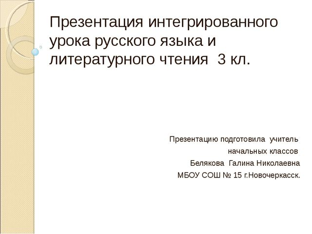 Презентация интегрированного урока русского языка и литературного чтения 3 кл...
