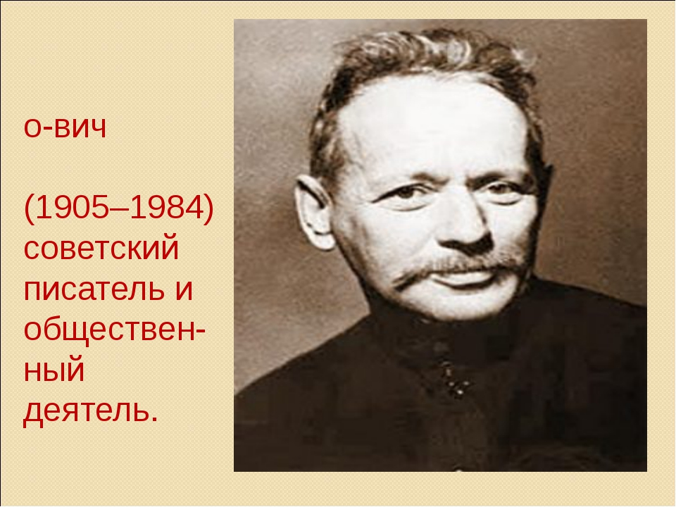 Михаи́л Алекса́ндро-вич Шо́лохов (1905–1984) советский писатель и обществен-н...