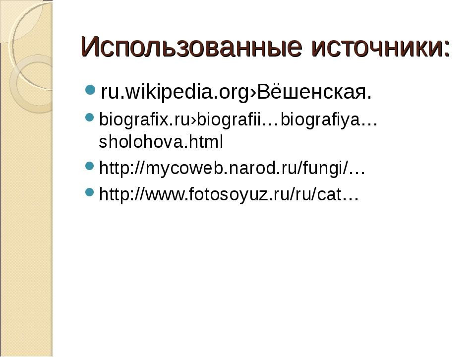 Использованные источники: ru.wikipedia.org›Вёшенская. biografix.ru›biografii…...
