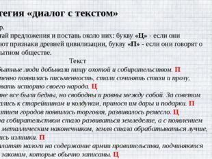 Стратегия «диалог с текстом» Пример. Прочитай предложения и поставь около них