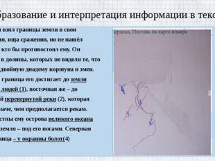 Преобразование и интерпретация информации в тексте «Он взял границы земли в с
