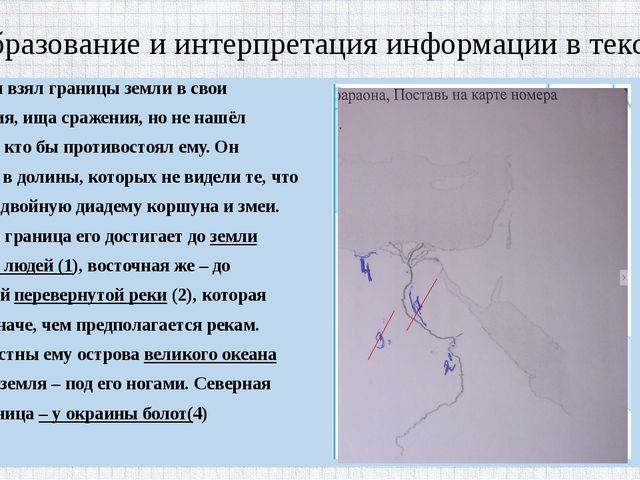 Преобразование и интерпретация информации в тексте «Он взял границы земли в с...