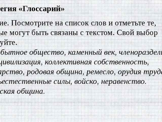 Стратегия «Глоссарий» Задание. Посмотрите на список слов и отметьте те, котор...