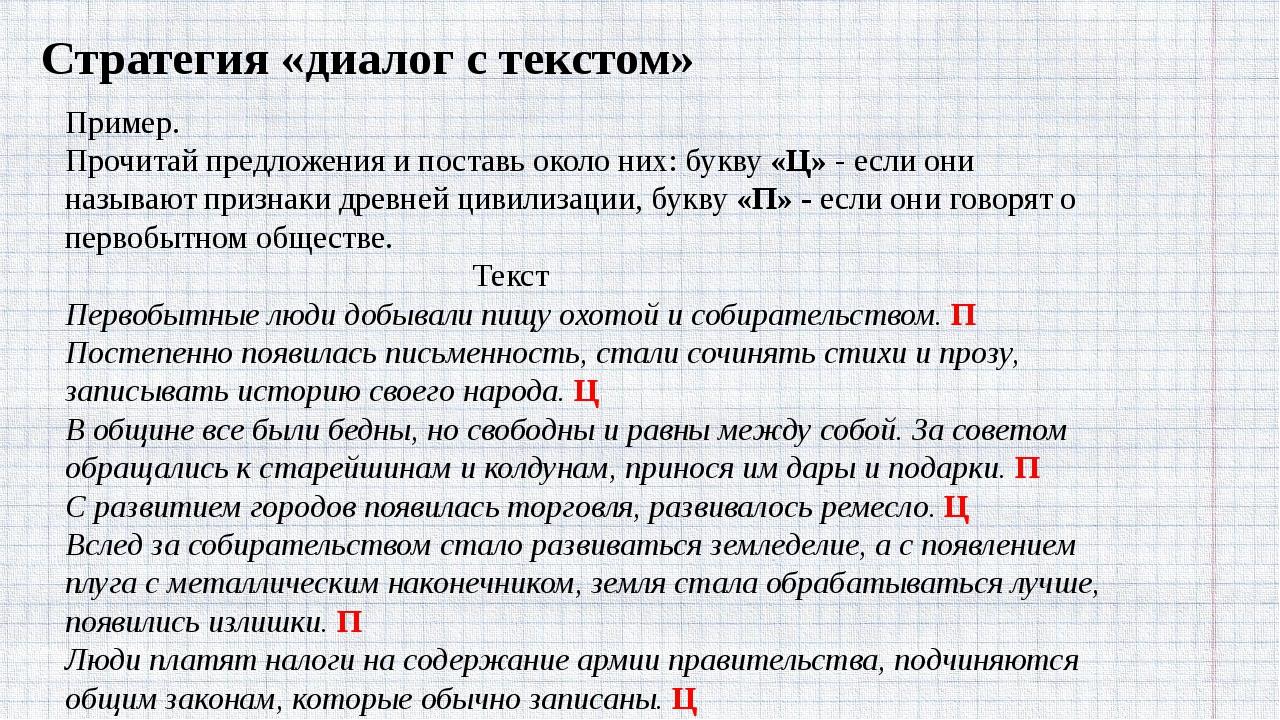Стратегия «диалог с текстом» Пример. Прочитай предложения и поставь около них...