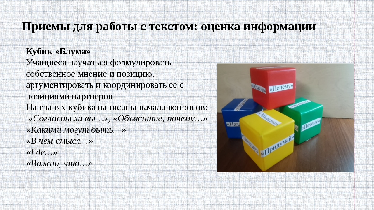 Приемы для работы с текстом: оценка информации Кубик «Блума» Учащиеся науча...