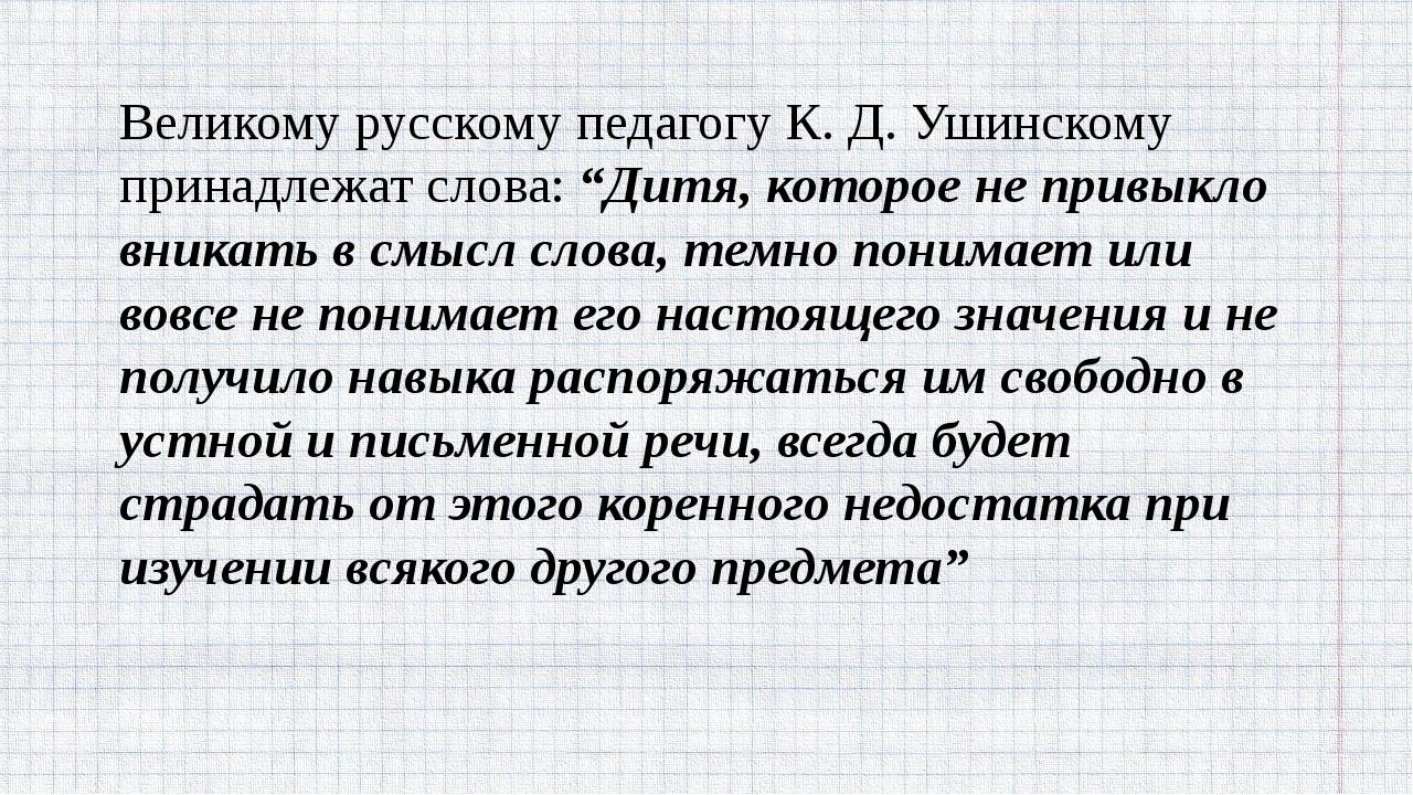 """Великому русскому педагогу К. Д. Ушинскому принадлежат слова: """"Дитя, которое..."""