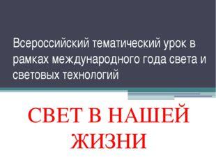 Всероссийский тематический урок в рамках международного года света и световых