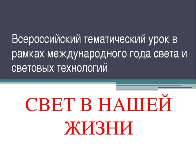 Всероссийский тематический урок в рамках международного года света и световых...