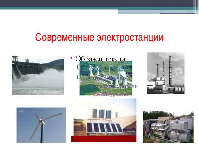 Современные электростанции