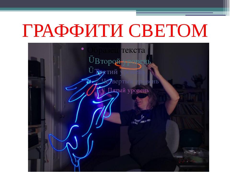 ГРАФФИТИ СВЕТОМ