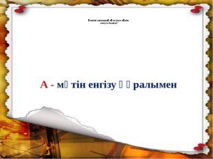 РЕФЛЕКСИЯ Білдім Білгім келеді Білемін