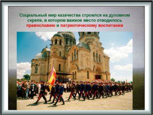 Социальный мир казачества строился на духовном скрепе, в котором важное место