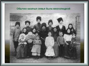 Обычно казачья семья была многолюдной