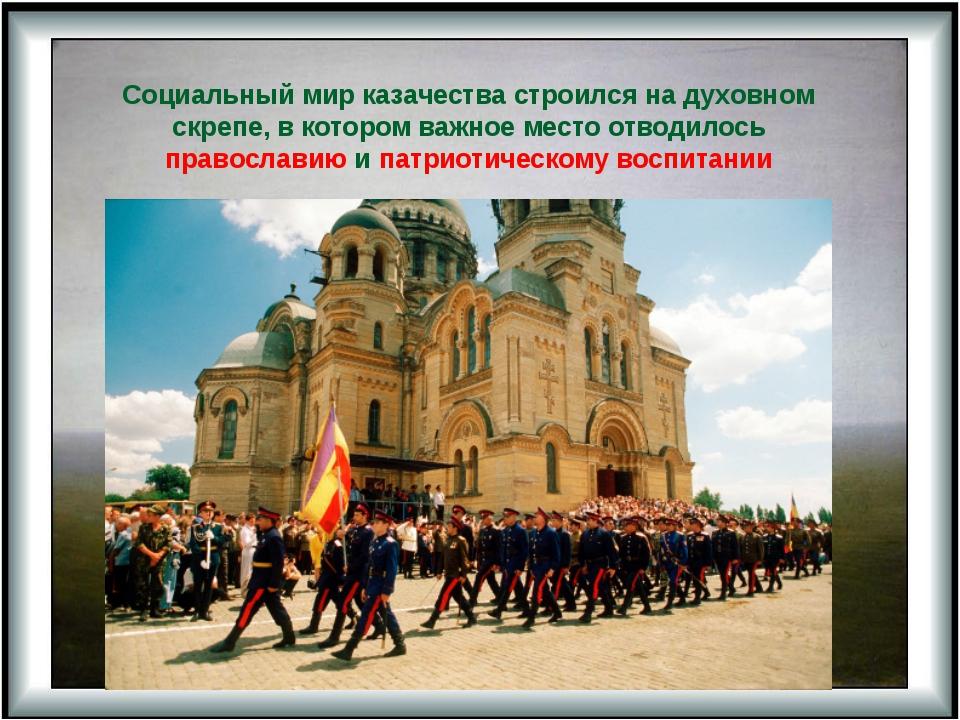 Социальный мир казачества строился на духовном скрепе, в котором важное место...