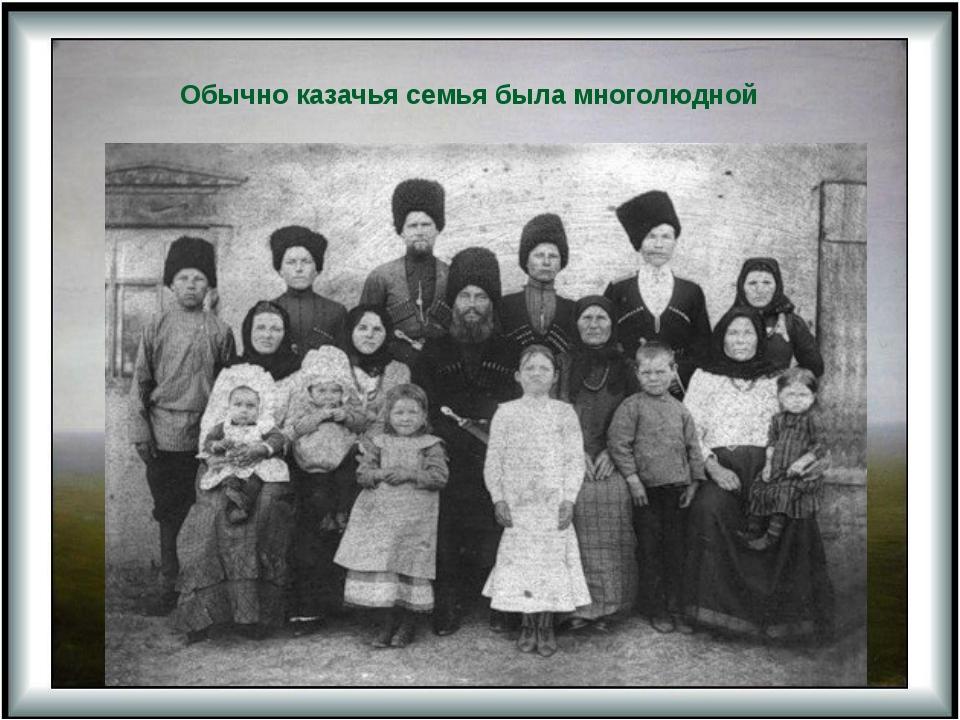 Картинки семья казака