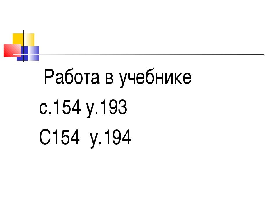 Работа в учебнике с.154 у.193 С154 у.194