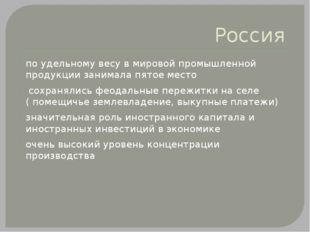 Россия по удельному весу в мировой промышленной продукции занимала пятое мес