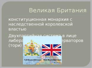 Великая Британия конституционная монархия с наследственной королевской власть