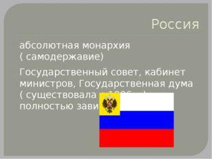 Россия абсолютная монархия ( самодержавие) Государственный совет, кабинет мин