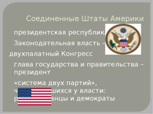 Соединенные Штаты Америки президентская республика Законодательная власть –
